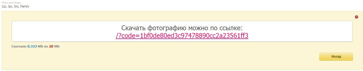 бесплатный фотосток на русском