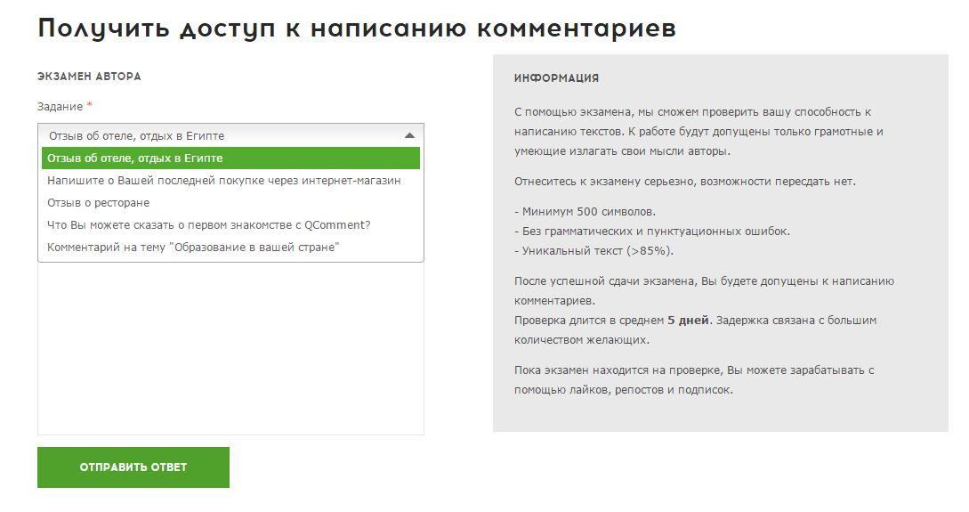 qcomment.ru комментарии