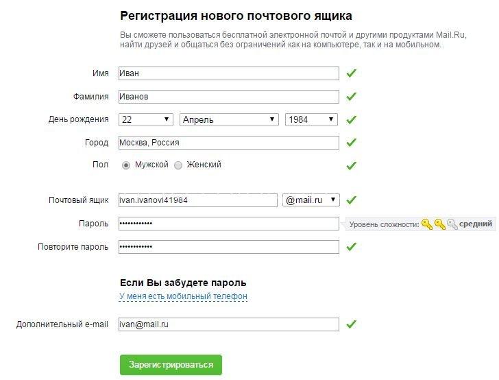 регистрация на mail.ru