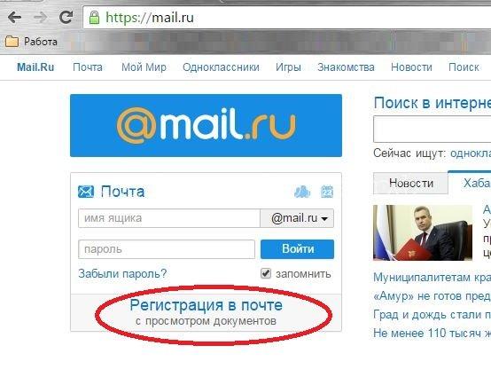 создать почту mail ru регистрация