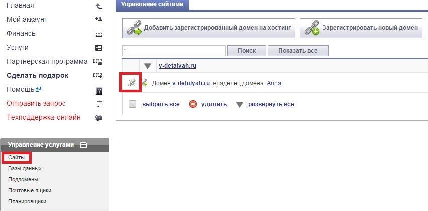 привязать домен к хостингу