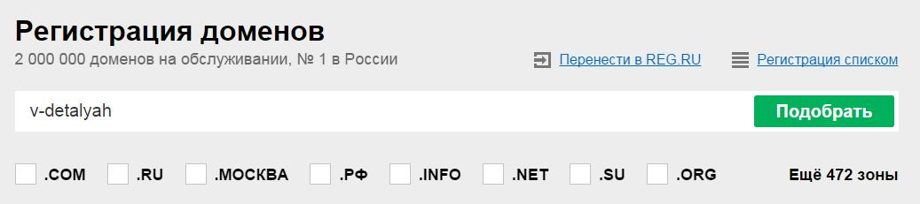 регистрация домена reg.ru 1
