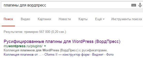 Плагины для вордпресс на русском скачать