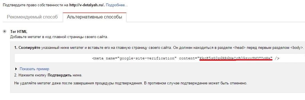 верефикация гугл
