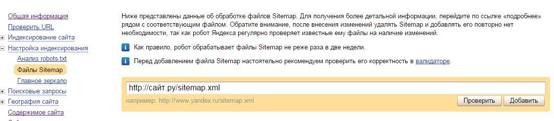 добавляем sitemap xml в яндекс вебмастер