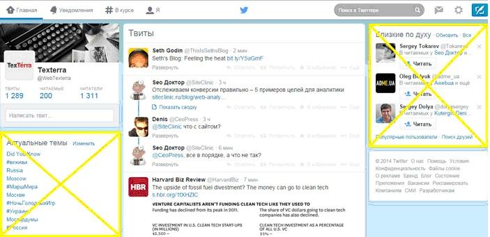Hide Twitter Guff