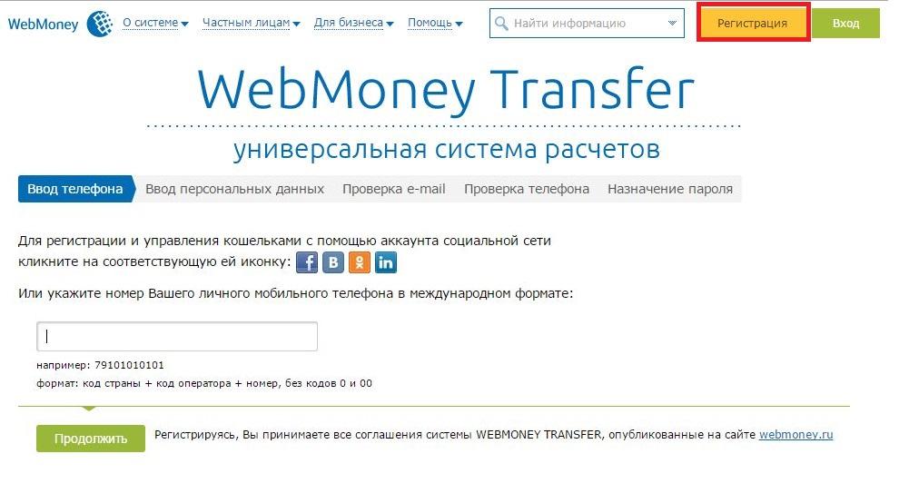 Как зарегистрировать вебмани кошелек1