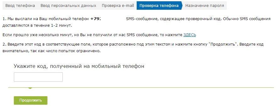 Как зарегистрировать вебмани кошелек3