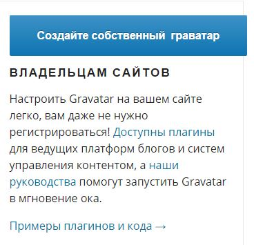 граватар регистрация
