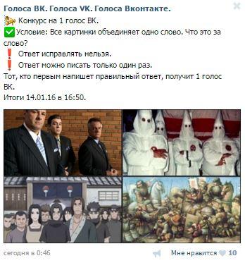 Голоса ВК. Голоса VK. Голоса Вконтакте.