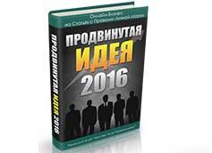 Продвинутая книга 2016