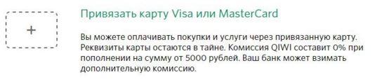 Привязать карту Visaили MasterCard