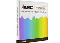 ЯндексМетрика инструкция по веб-аналитике