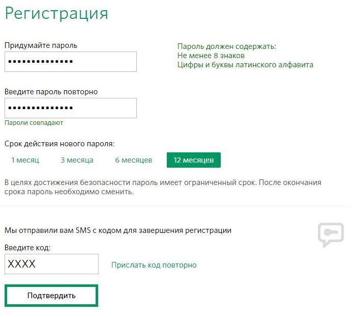 регистрация 3