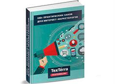 100+ практических хаков для интернет-маркетологов