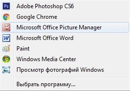 Открыть с помощью Picture Manager