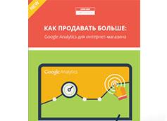 Как продавать больше Google Analytics для интернет-магазина