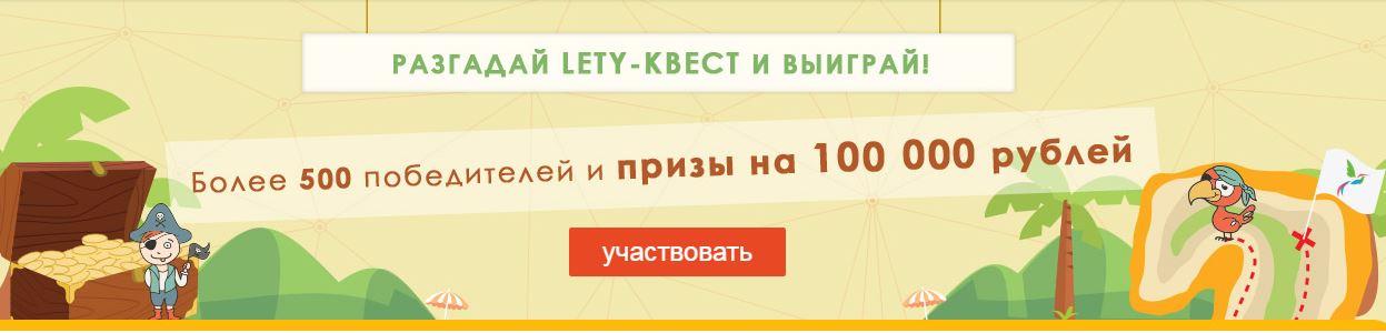 Letyshops конкурсы и акции