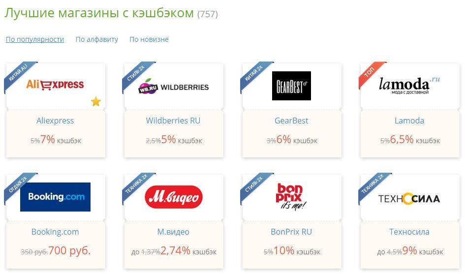 Letyshops список магазинов