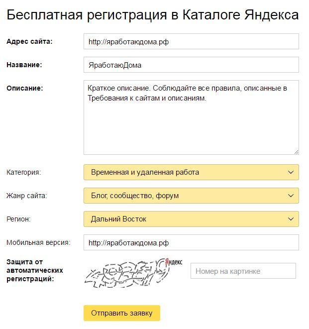 форма для добавления сайта в яндекс каталог