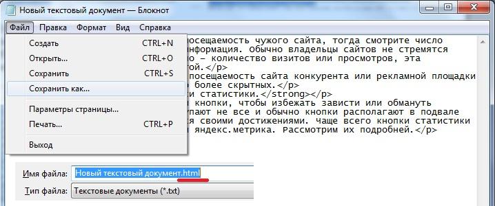 сохранить в формате html