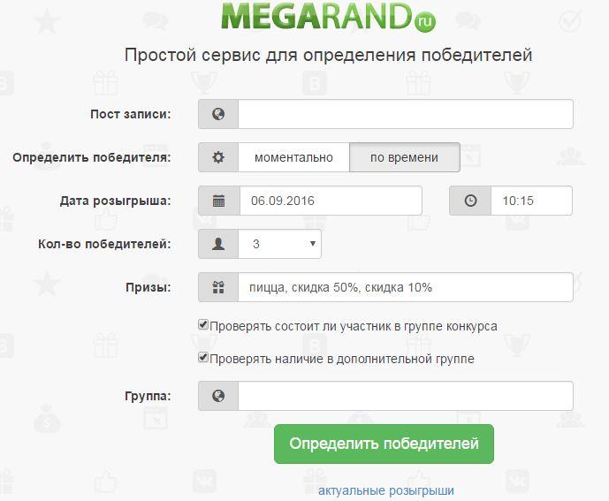 Как выбрать случайного победителя конкурса в Вконтакте 79