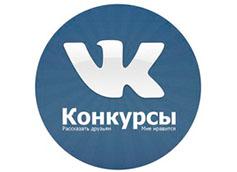 выбрать победителя вконтакте по репостам