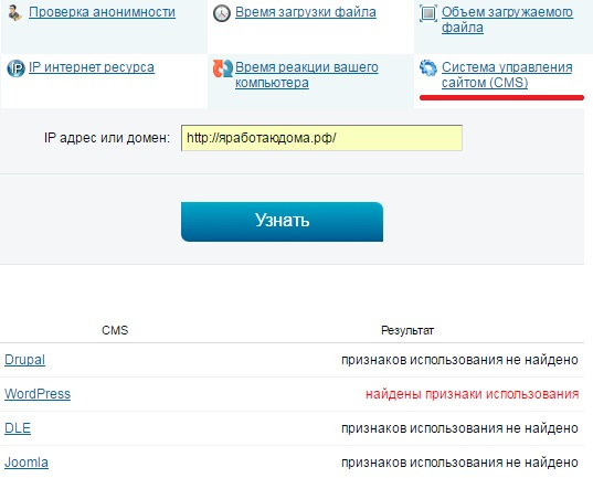 проверка онлайн сервисом