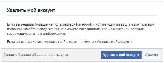 как удалить профиль в фейсбук навсегда