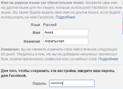 как изменить русское имя и фамилию в фейсбук