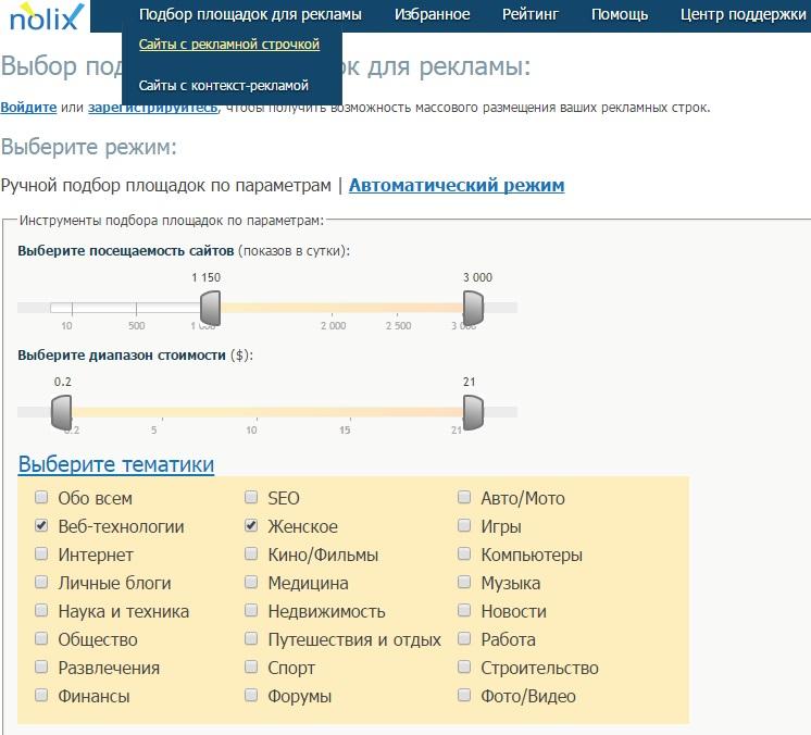 поиск сайтов с ноликс