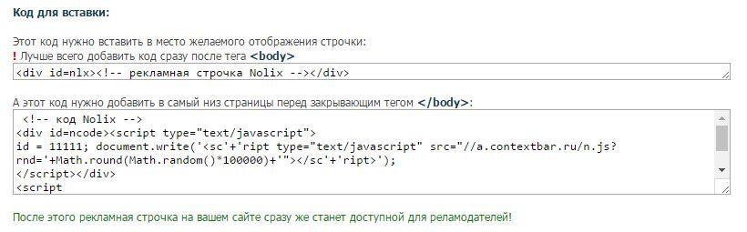 пример кода для вставки