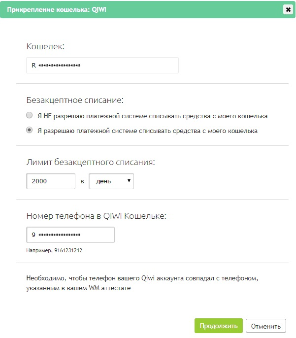 как перевести с вебмани на киви кошелек