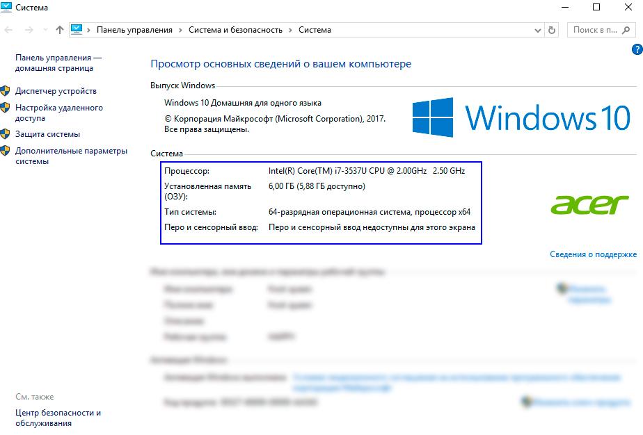 характеристики компьютера windows 10
