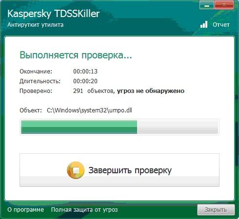 TDSSKiller проверка компьютера на вирусы
