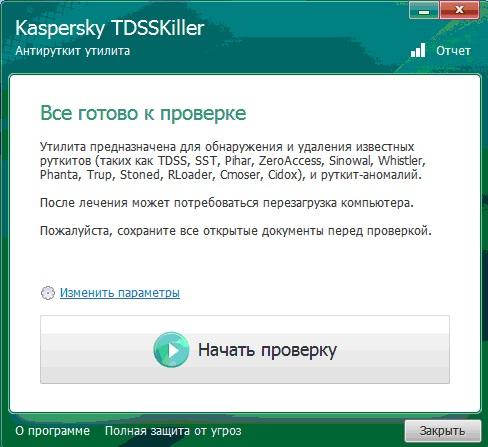 TDSSKiller проверка компьютера