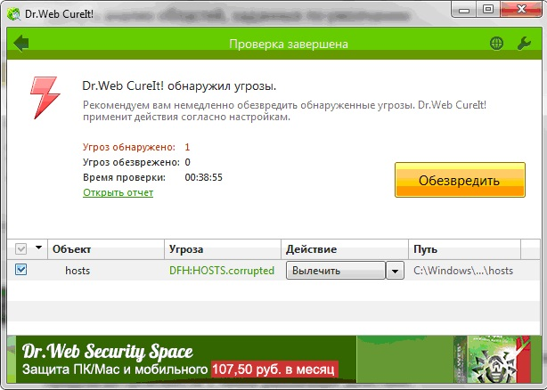 проверка компьютера Dr.Web CureIt