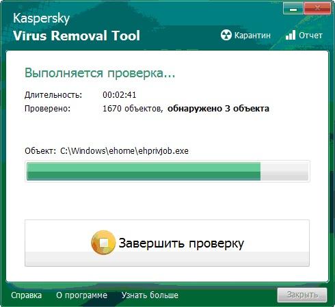 проверка компьютера Kaspersky Virus Removal Tool
