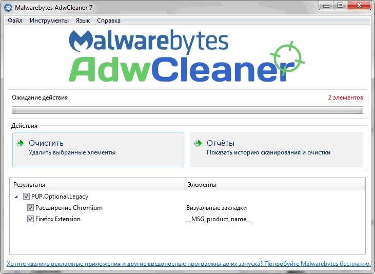 результаты проверки Malwarebytes AdwCleaner