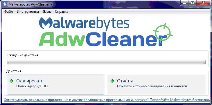 утилита Malwarebytes AdwCleaner в работе