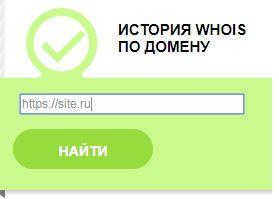 проверка домена на whoishistory