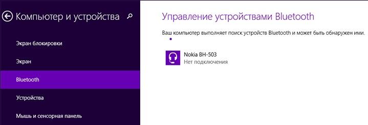 альтернативное включение блютуз на Windows 8.1