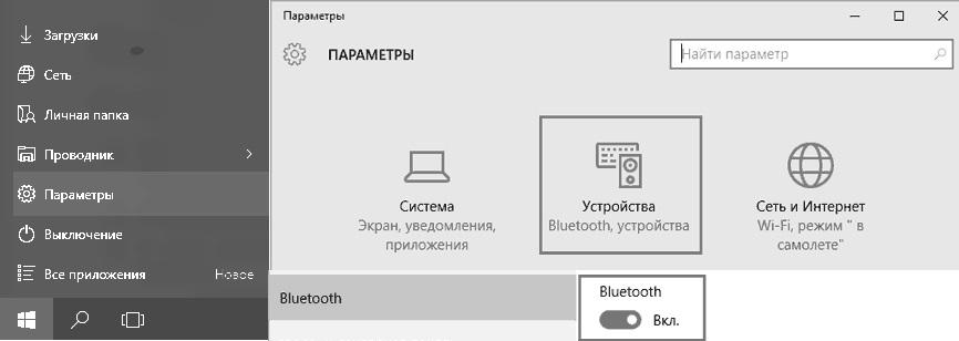 включение  блютуз на Windows 10
