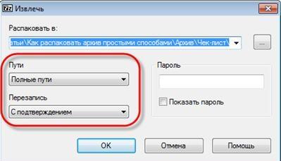 дополнительные опции при распаковке архива