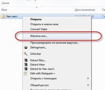 извлечь файл zip на виндоуз