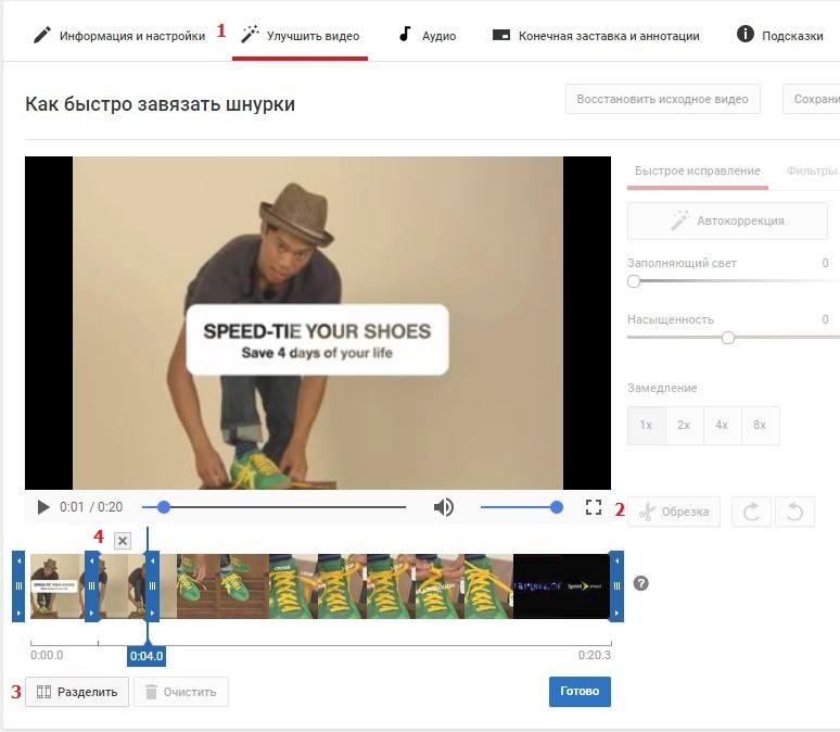 пример обработки видео