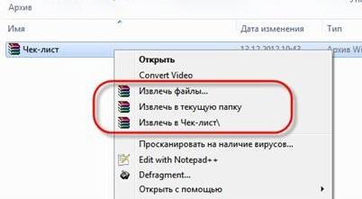 работа с программой WinRAR