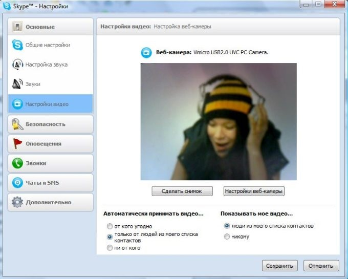 настройка вебкамеры в скайпе