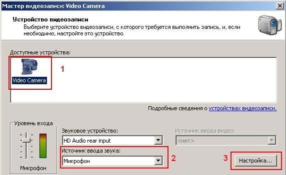 настройки Live Webcam
