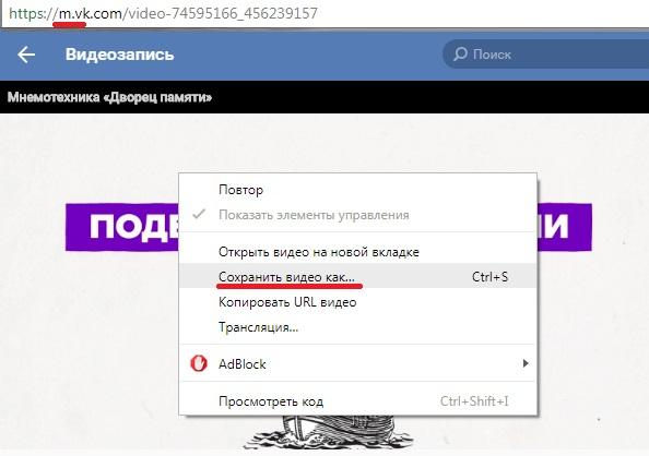 сохранение видео через браузер мобильной версии